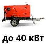 Аренда генератора Киев до 40 кВт